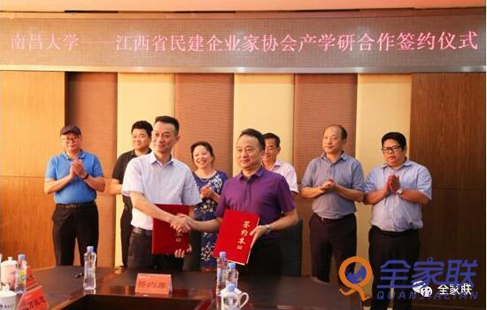 姜福炎出席江西省民建企业家协会与南昌大学产学研签约仪式